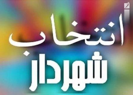 حکم ۲ شهردار اصفهان صادر شد