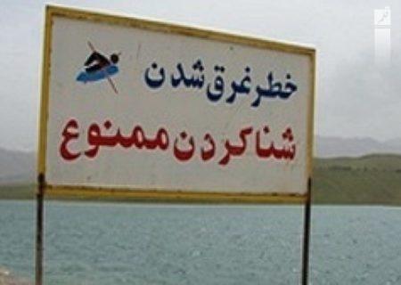 تاکید مجدد بر ممنوعیت شنا در دریاچه سدها و تاسیسات آبی همدان