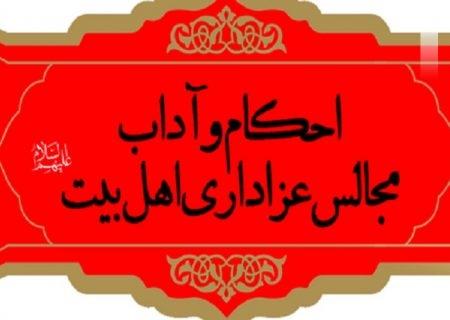 آداب عزاداری در حرم حضرت معصومه(س) تشریح میشود
