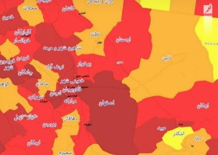 ۱۶ شهر اصفهان در وضعیت قرمز کرونا قرار گرفت/۷ شهر در وضعیت نارنجی