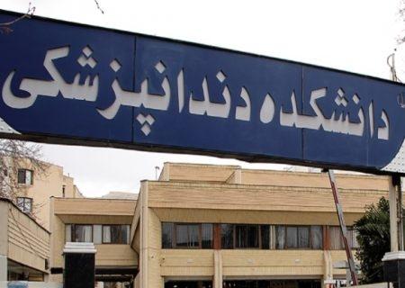 پذیرش بیمار در دانشکده دندانپزشکی شیراز از ۲۰ شهریور