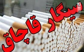 کشف سیگارهای قاچاق در داراب
