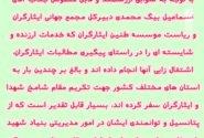 پیشنهاد استفاده از توان مدیریتی دکتر اسماعیل بیگ محمدی در امور مدیریتی بنیاد شهید و امور ایثارگران کشور