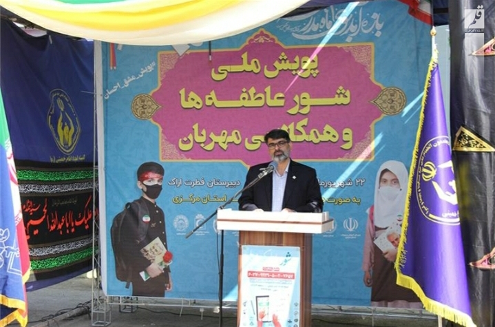 برگزاری مراسم شور عاطفه ها در مدرسه قرآنی فطرت اراک