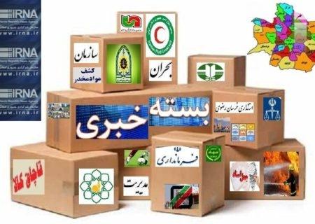 بسته خبرهای کوتاه خراسان رضوی