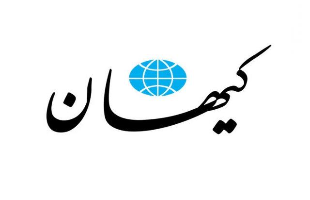 تفاوت داعش و طالبان از نگاه کیهان