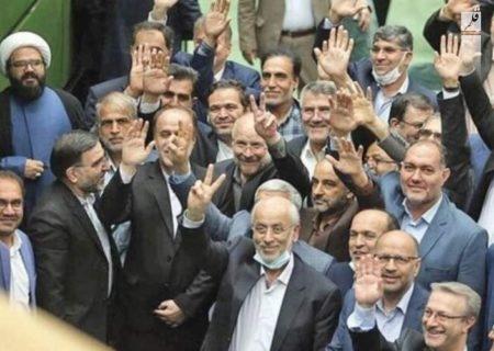 شکست مجلس انقلابی در  آزمون صداقتش
