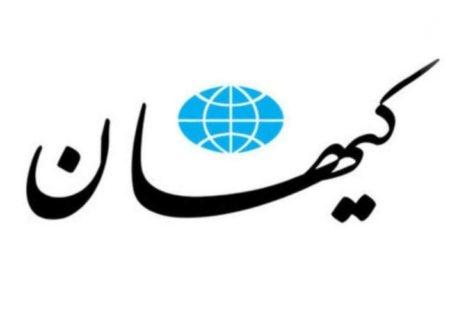 کیهان: آمریکا و اروپا غلط میکنند که ….